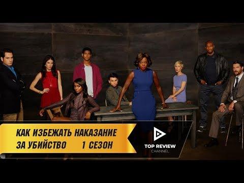 Как избежать наказания за убийство  - Трейлер 1-го сезона (2014)