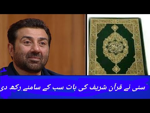 Bollywood actor Legend Sunny Deol Quran Sharif comments Border film