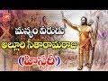 Alluri Seetharama Raju History in Telugu | Allu Sitarama Raju | Sitha Rama Raju Life Story | YOYO TV
