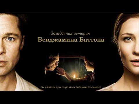 Загадочная история Бенджамина Баттона HD 2008 The Curious Case Of Benjamin Button