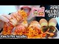 ASMR SAMYANG Carbonara fire noodles + Kimchi 까르보불닭 김치 리얼사운드 먹방 (EATING SOUNDS) NO TALKING MUKBANG
