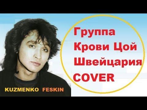Группа Крови Цой Швейцария Cover Группа Кино Кузьменко Феськин