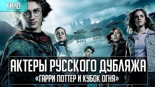 Актеры дубляжа | «Гарри Поттер и Кубок Огня»