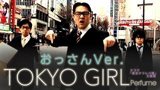 Perfume / TOKYO GIRL をURPの男3人がマジ歌PVにしてみました! 渋谷を...
