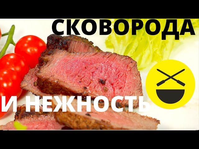 """Стейк на сковородке  с чесноком и розмарином! Видеорецепты от Сталика Ханкишиева из """"Дачный Ответ""""!"""
