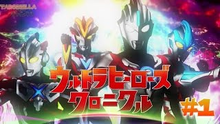 Ultra Heroes Chronicle #1: Ultraman Ginga.