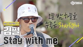 [DJ티비씨] 김필(Feel Kim) - Stay with me ♬ #비긴어게인3 #DJ티비씨