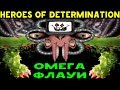 Undertale Heroes Of Determination Omega Flowey mp3