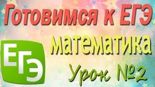 Подготовка к ЕГЭ по математике. 2. Признаки делимости. НОД и НОК