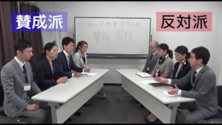 しがく式 青帯レッスン 『ディベート』 参考VTR