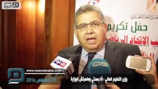 بالفيديو| ماذا قال وزير التعليم العالي عن