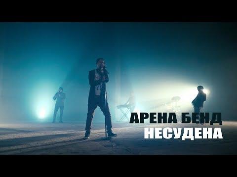 Nesudena - Arena Band (Official video 2018)