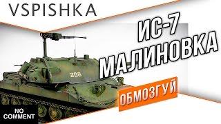 ИС-7 на Малиновке - Без Комментария 1