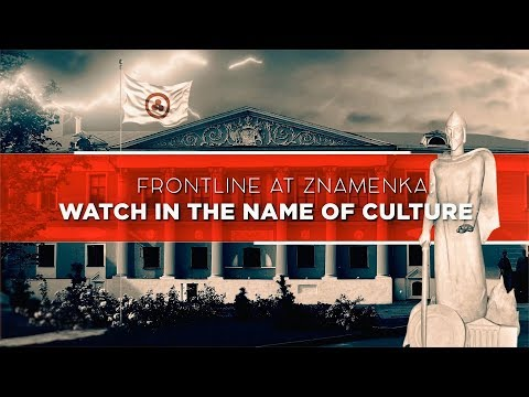 Frontline At Znamenka: Watch In The Name Of Culture
