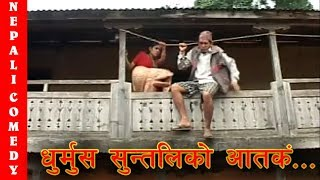 धुर्मुस सुन्तलिको आतकं || Comedy Clip | Dhurmus Suntali Magne Buda