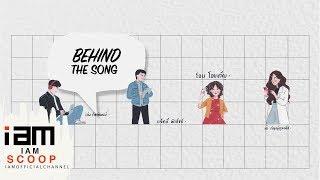 love-repeat-ซ้ำรักซ้ำฟัง-น้ำ-เก่ง-แจ็คกี้-โอบ-behind-the-song