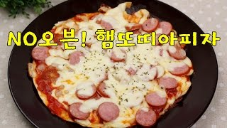 햄또띠아피자 만들기 ♥램블Cook #009