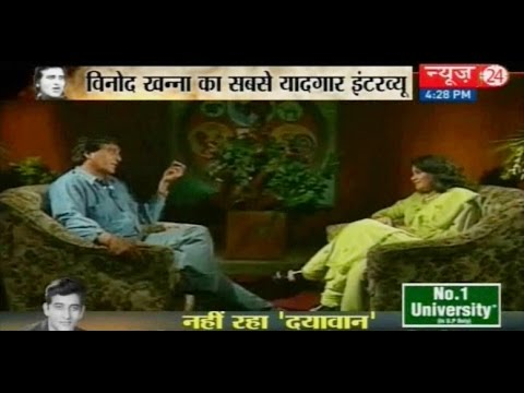 Rare Vinod Khanna's interview with Anurradha Prasad