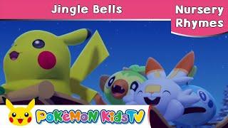【ポケモン公式】Jingle Bells ジングルベル-ポケモン Kids TV 英語のうた