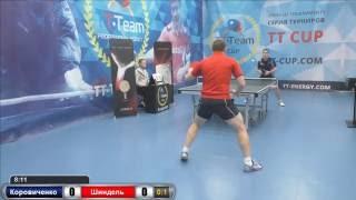 Коровиченко - Шиндель. 24 октября 2016. TT Cup