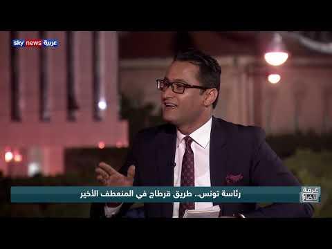 رئاسة تونس.. طريق قرطاج في المنعطف الأخير  - نشر قبل 4 ساعة