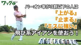 【カノマタギア深層の真相】飛び系アイアン thumbnail