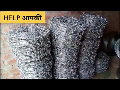 Barbed wire business| सबसे कम कंपटीशन वाला बिजनेस| ₹2000 कमाए हर रोज