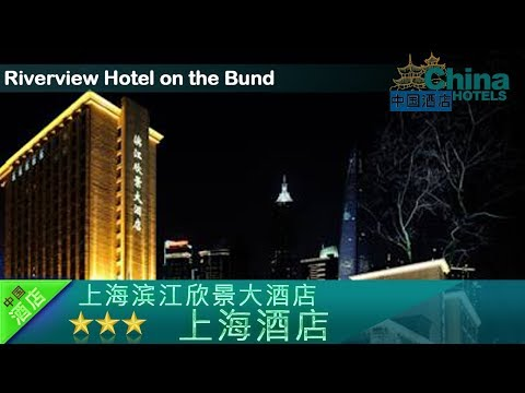 Riverview Hotel on the Bund - Shanghai Hotels, China