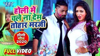 भोजपुरी सुपरहिट होली वीडियो सांग 2020 | Holi Me Chale Na Dem Tohar Mrgee | Amar Jeet Chodhre