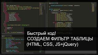 Быстрый код! Создаем фильтр таблиц (HTML, CSS, JavaScript+jQuery)