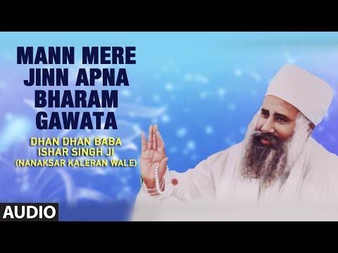 Mann Mere Jinn Apna Bharam Gawata   Rain Dinas Parbhaat   Dhan Dhan Baba Ishar Singh Ji