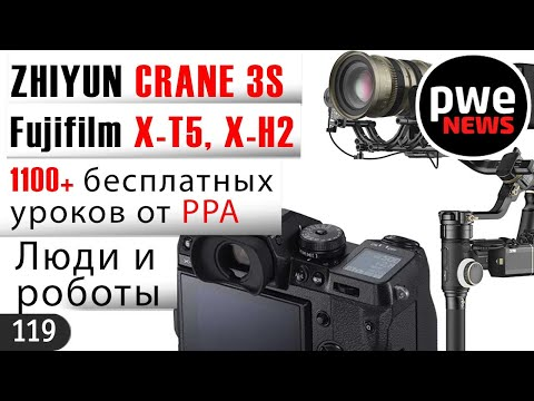 PWE News #119 | Слухи о Fujifilm X-T5 и X-H2 | Zhiyun Crane 3S | 1100 бесплатных уроков от PPA |