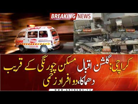 Blast at Maskan Chorangi Karachi