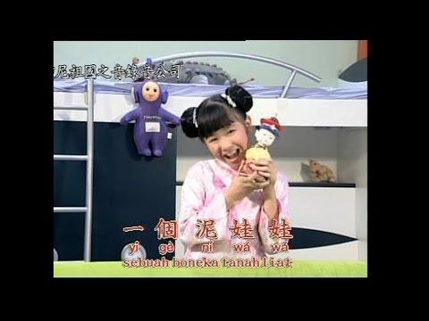 泥娃娃 Ni Wa Wa - 劉莉莉 Lidya Lau