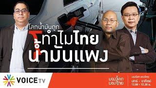 มองโลกมองไทย - ราคาน้ำมันโลกถูก แต่ทำไมราคาน้ำมันไทยยังแพง? screenshot 4