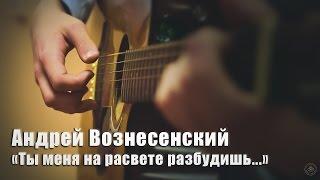 Андрей Вознесенский - Ты меня на рассвете разбудишь... Исполняют Алина Карташова и Денис Панфилов