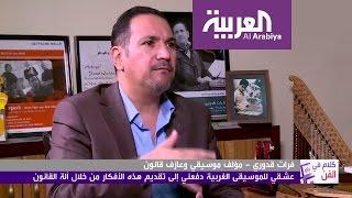 لماذا اشتهر العود عربيا ولم تشتهر آلة القانون؟