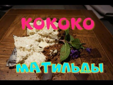 Как мы в ресторан «КоКоКо» Матильды Шнуровой ходили..).2.11.19г.