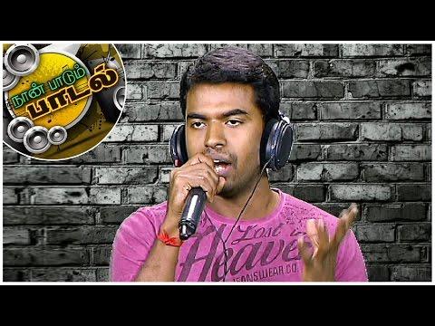 Song by Harish Kumar | Naan Paadum Paadal - A platform for new talents |  Kalaignar TV
