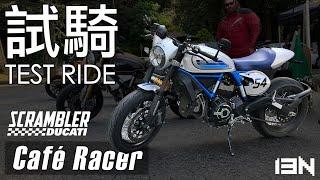 [試騎] Ducati Scrambler Café Racer | EN Subtitle