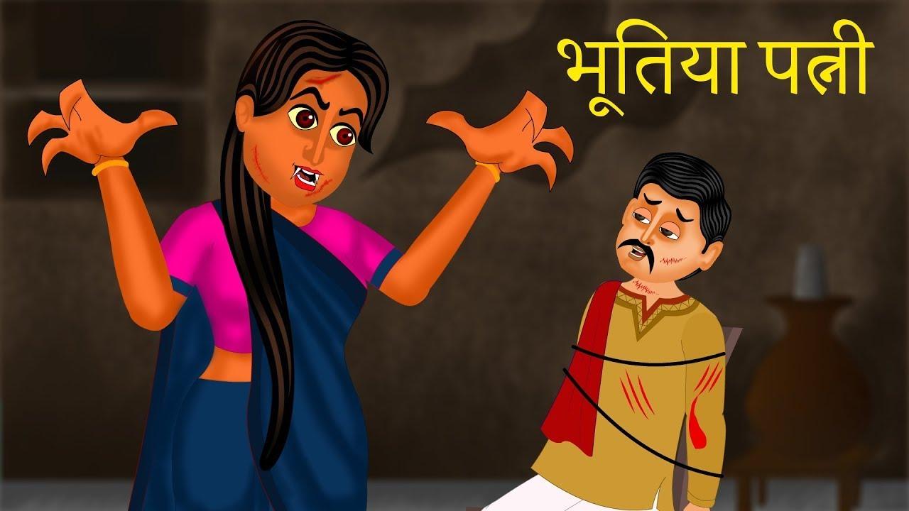 स्त्री वाली चुड़ैल Wife witch Bhoot Ki Kahani Hindi Stories Hindi Kahaniya Comedy Video