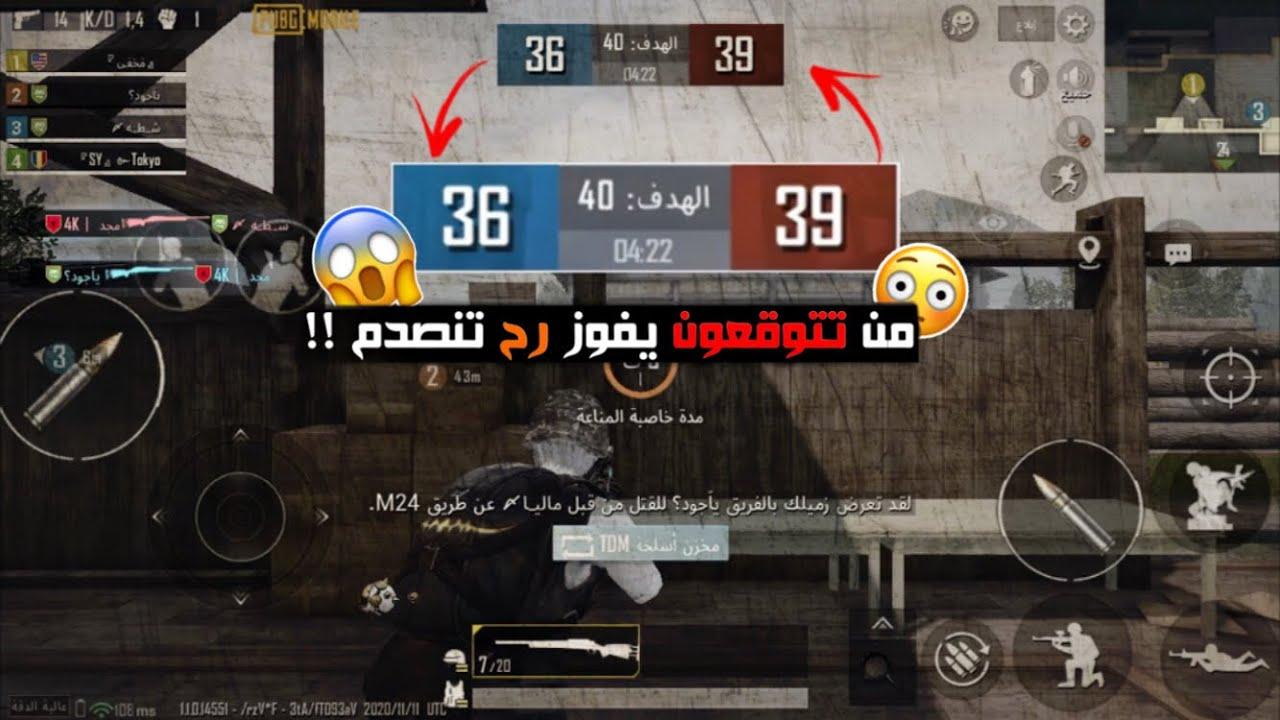 من تتوقع يفوز رح تنصدمم 😲 لا يفوتكك 😱✔️.