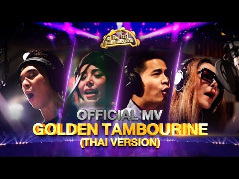 Golden Tambourine (Thai Version) | OFFICIAL MV