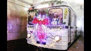 Новогодний поезд в Московском метро за день до отправления в депо Митино