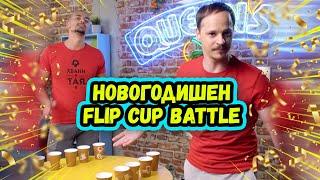 FLIP CUP BATTLE за НОВА ГОДИНА | SLOW MOTION и ЯКО СМЯХ | Studio Queen's №87