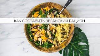 Как оставаться здоровым на растительном питании
