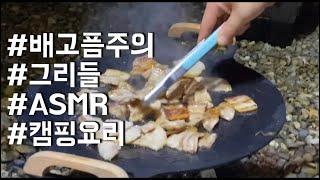 그리들 요리 | 캠핑요리| 캠핑 | ASMR | 쿡방 …