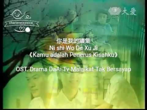 你是我的續集 - Ni shi Wo De Xu Ji《Kamu adalah Penerus Kisahku》OST. Drama DaAi Tv Malaikat Tak Bersayap