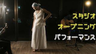 【スタジオオープン記念】コンテンポラリーダンス, ルンバ, サルサパフォーマンス【高知県室戸市】