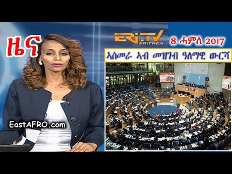 Eritrean News ( July 8, 2017) |  Eritrea ERi-TV